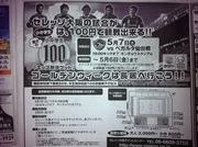 20110504朝日新聞広告