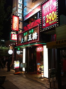 大阪王将福島店