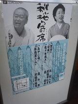 第35回秋桜寄席-1