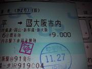 大阪市内着の長距離乗車券