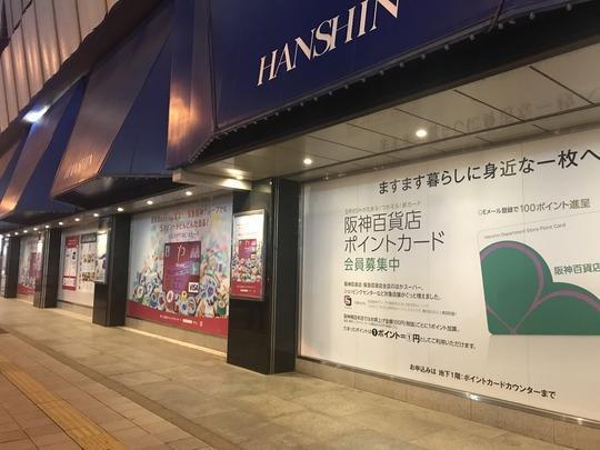 阪神百貨店のラジオ大阪サテライトスタジオ跡