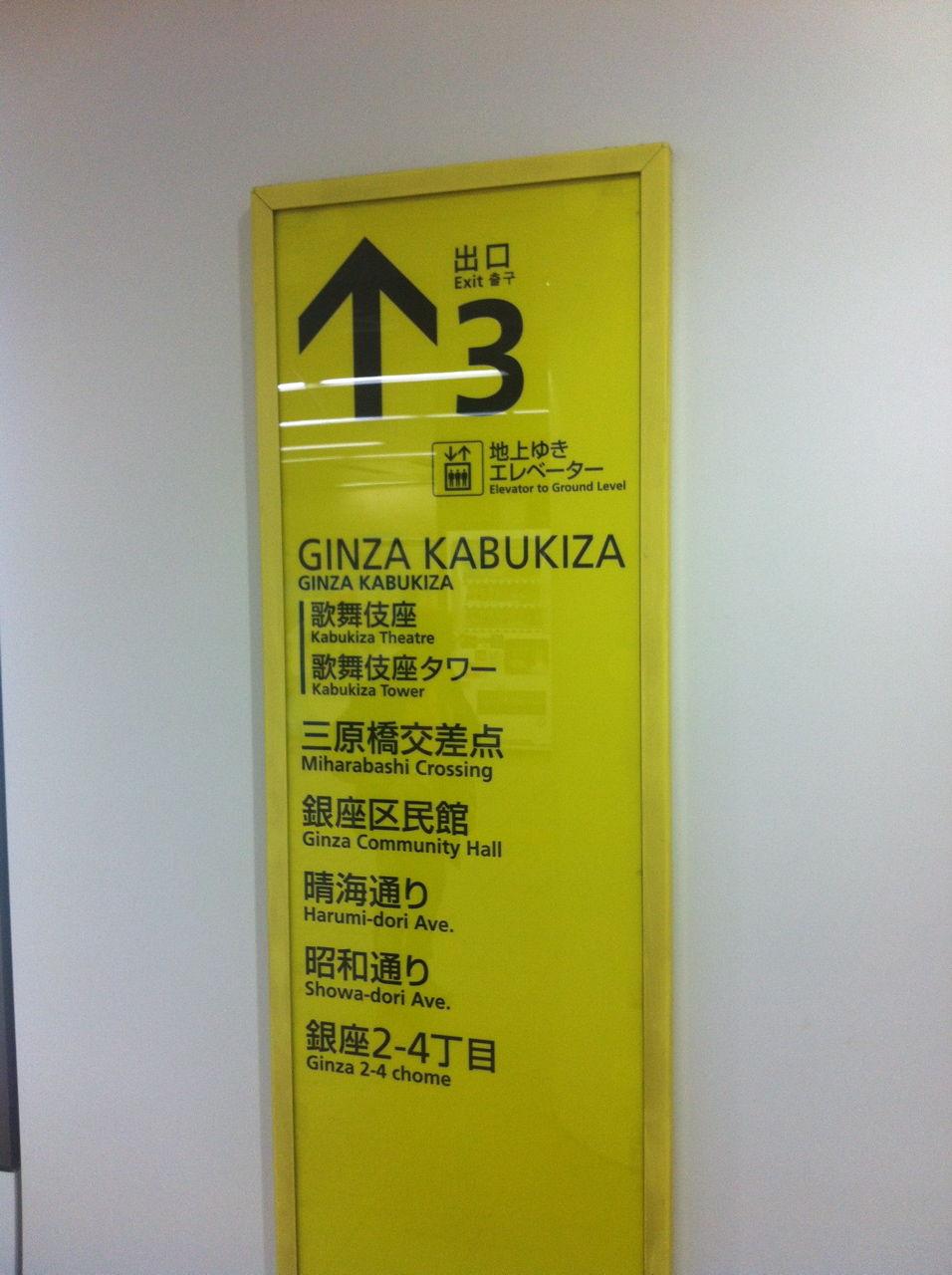 東銀座駅3番出口直結