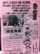 田辺寄席ニュース寄合酒No534