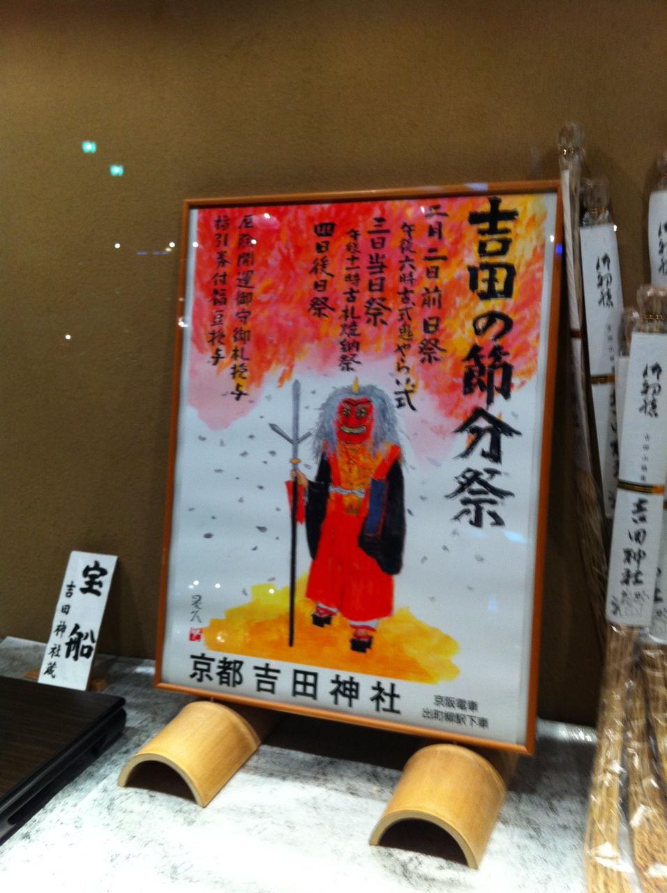 吉田神社節分祭ポスター