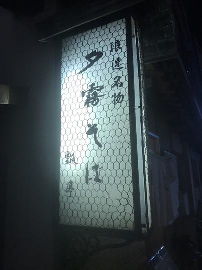 【蕎麦】夕霧そば@瓢亭(大阪・曾根崎お初天神東)