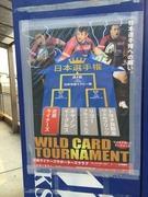 近鉄ライナーズ 2014ワイルドカード ポスター