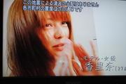 情熱大陸 香里奈-3