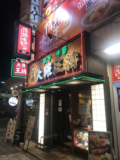 大阪王将福島店@JR大阪環状線福島駅前