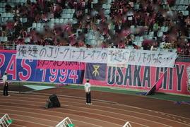 20130922「2ステージ制反対」横断幕@大阪長居スタジアム