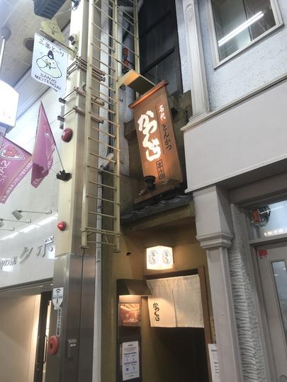 「名代とんかつ かつくら」三条本店(京都・三条寺町東入)