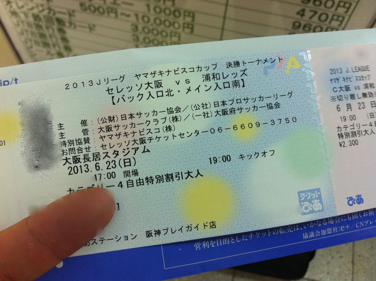 ナビスコ杯2013、セレッソ大阪×浦和レッズの入場券