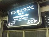 20060823西京極駅