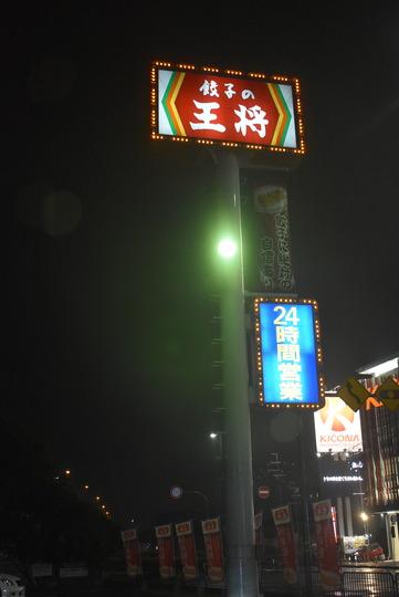 餃子の王将国道171号店,24時間営業