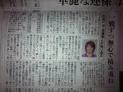 20121125朝日新聞@佐藤寿人インタビュー