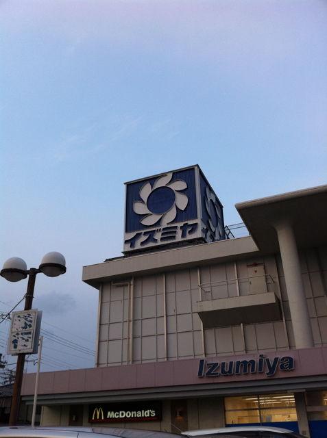 京都市内のイズミヤは看板が青い