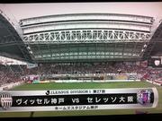 2012J1第27節神戸×C大阪@ホムスタ