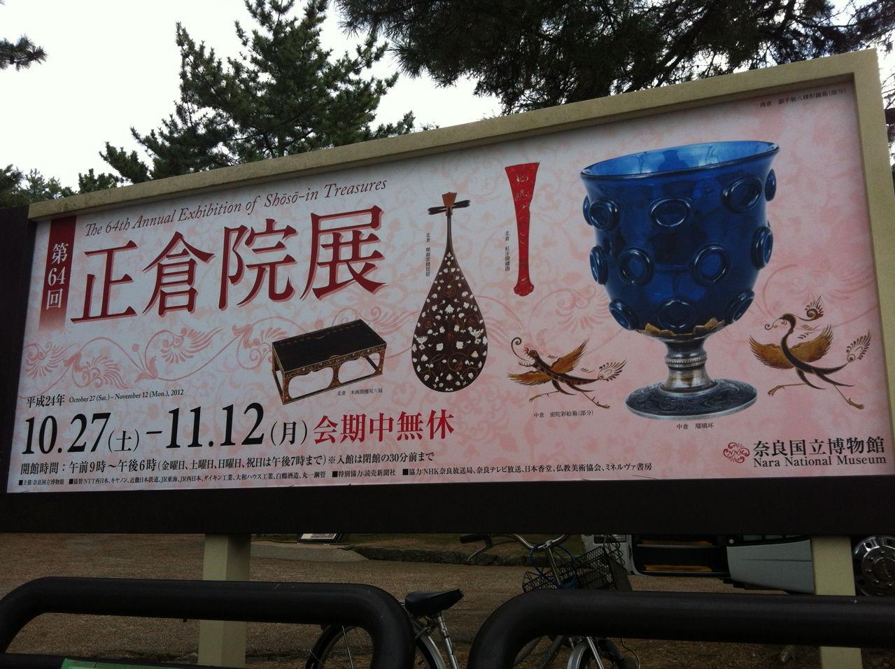第64回正倉院展@奈良国立博物館
