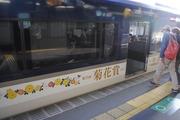 京阪特急「菊花賞」号-2