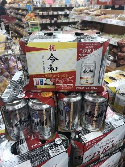 Asahi Super Dry reiwa label.