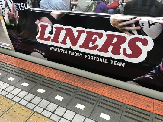 近鉄LinersWrapping電車-2