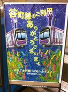七夕@地下鉄谷町線Poster