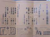20061015桂米二独演会