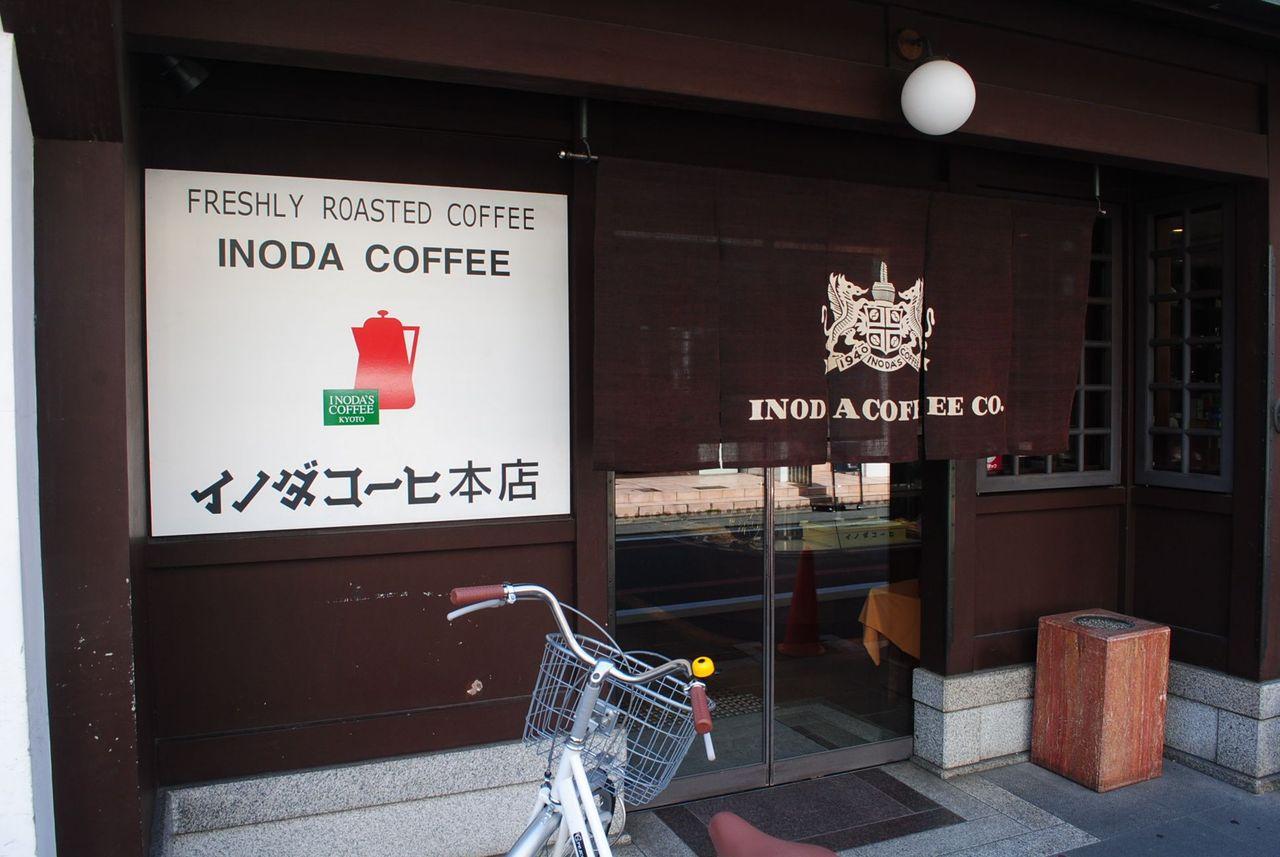 inoda coffee honten-2