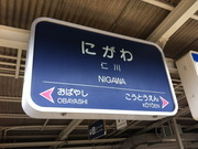 阪急仁川駅駅名標