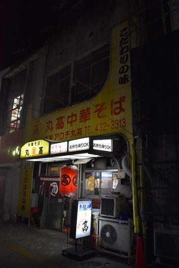 【和歌山ラーメン最古参】本家アロチ丸高中華そば