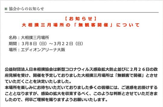 令和2年大相撲三月場所は「無観客」開催