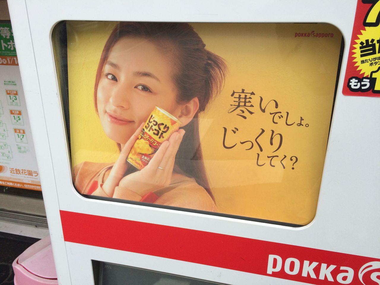 尾野真千子@ポッカサッポロ自動販売機広告-1