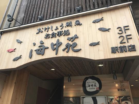 おけしょう鮮魚の海中苑@城崎温泉