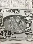 「餃子の王将」試食券付き新聞広告