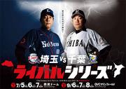 埼玉vs千葉ライバルシリーズ