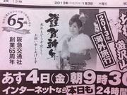 20130103夢咲ねね@阪急交通社広告