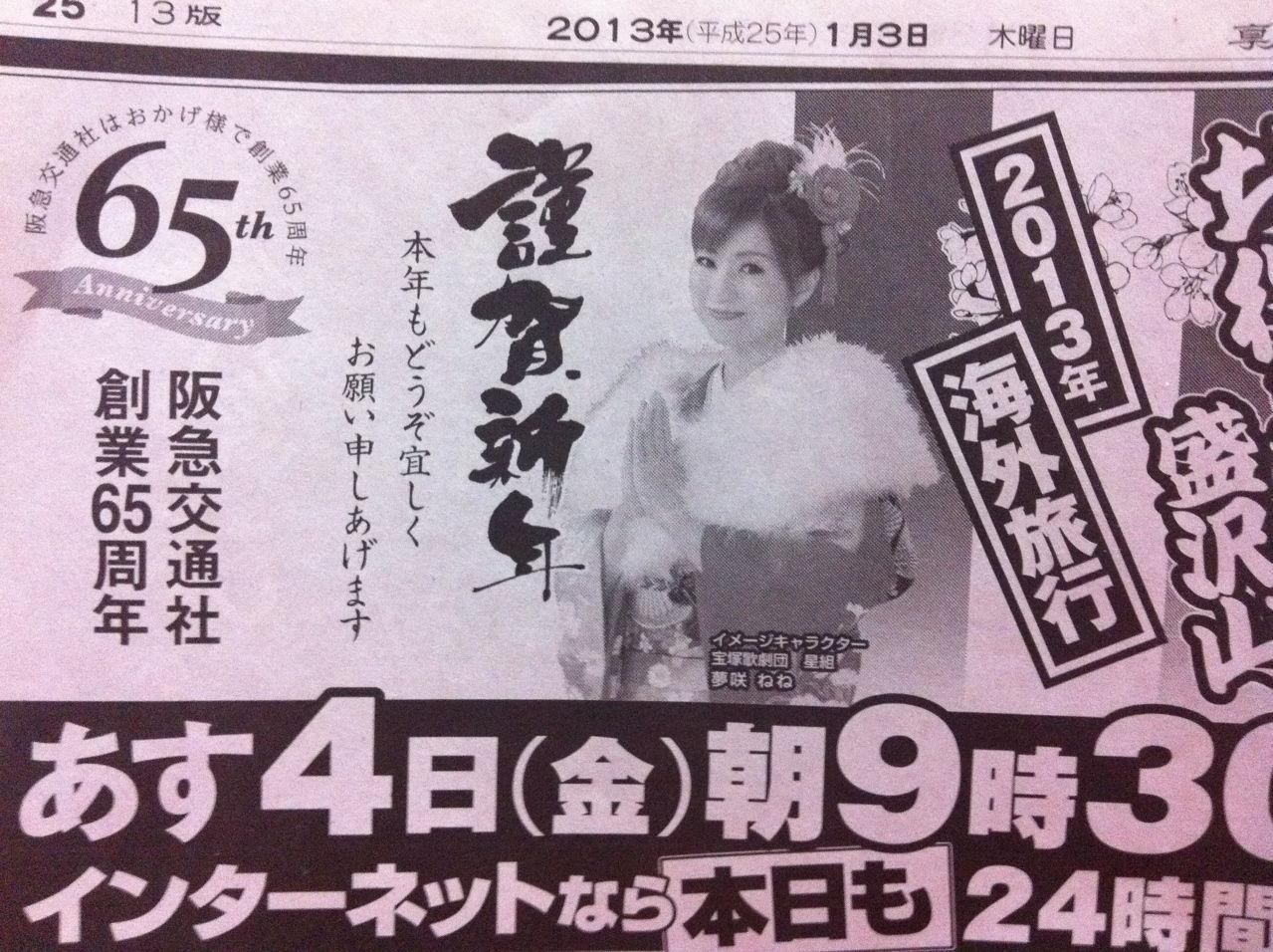 20130103夢咲ねね@阪急交通社広告 他の写真や実際の舞台を見たことがないので、化粧映えかど