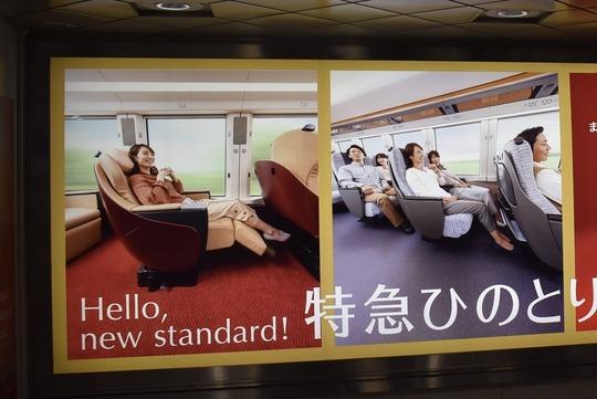 岸本真結子(きしもと・まゆこ)@近鉄名阪特急「ひのとり」広告
