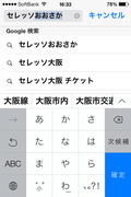 Web検索-3