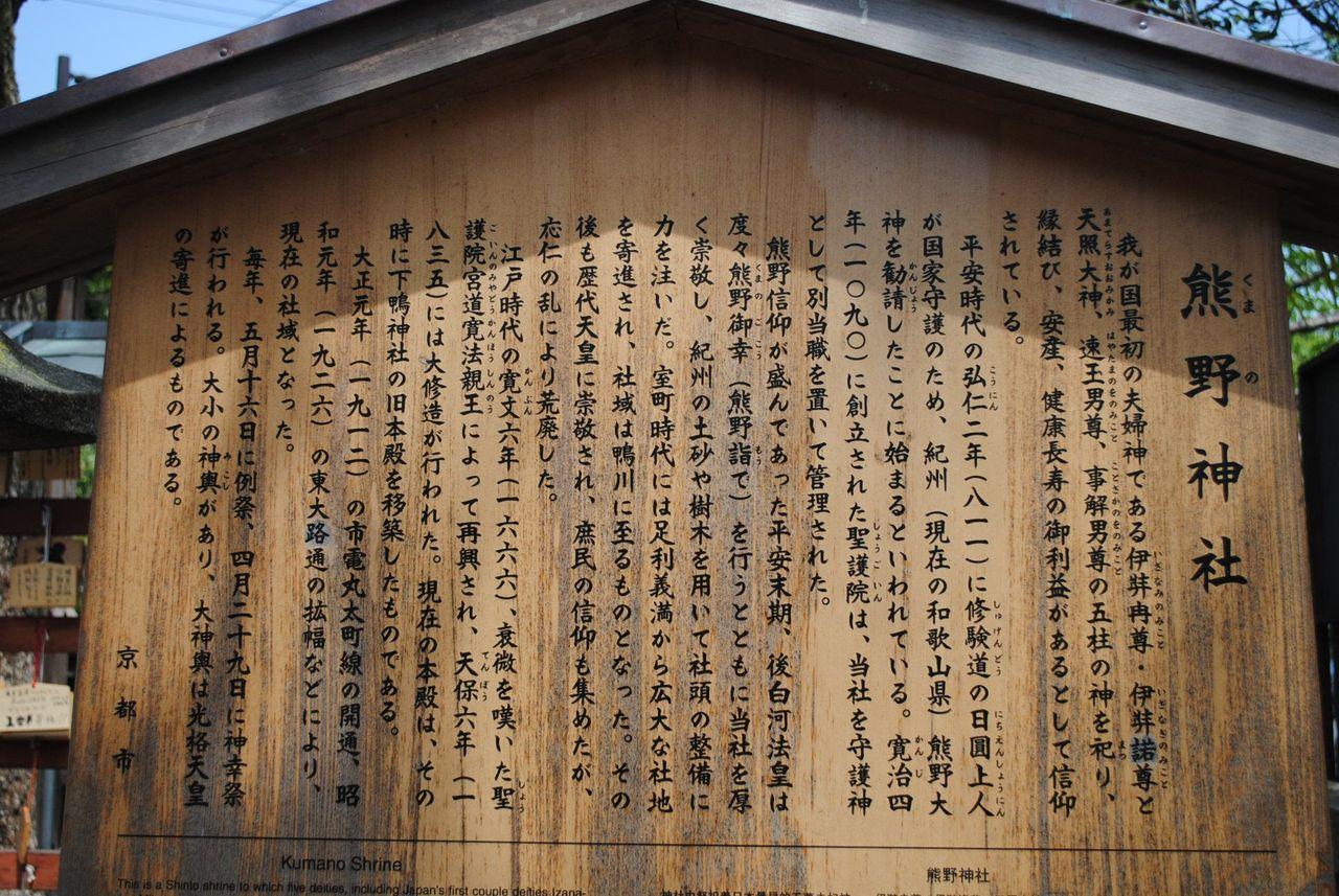 熊野神社縁起