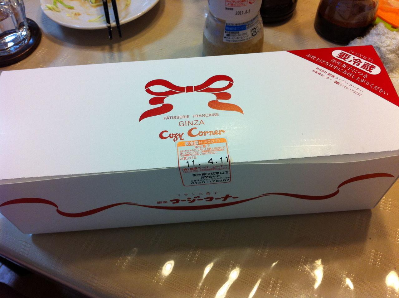ジャンボシュークリーム5個入り@銀座コージーコーナー