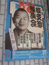 20070808吉例桂文珍独演会-1