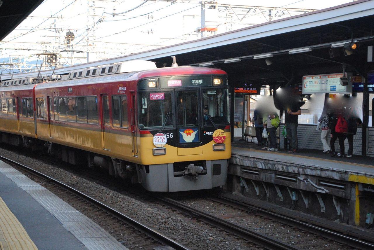 京阪特急「洛楽」