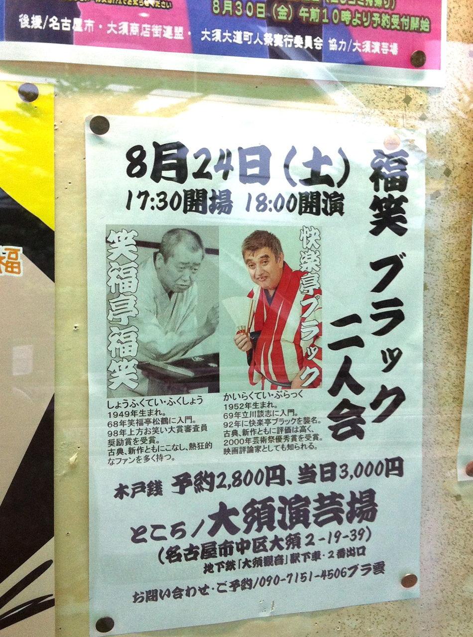 20130824福笑・ブラック二人会@大須演芸場