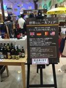 世界のBEER FAIR - 阪急梅田本店