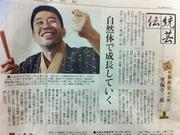笑福亭三喬インタビュー@読売新聞