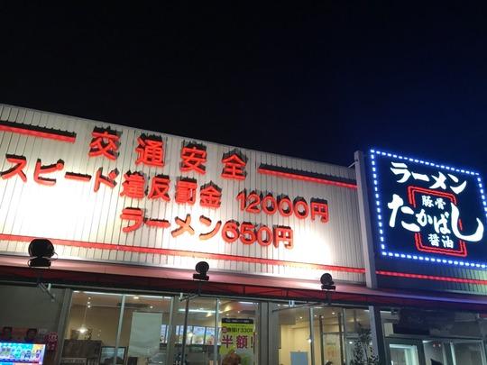 交通安全啓蒙看板@「たかばしラーメン」京都南インター店