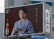 吉瀬美智子,黄桜,新大阪,おつかれさま