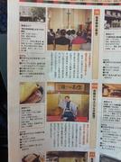 20110902京都新聞落語特集-3