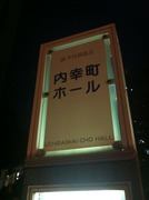 千代田区立内幸町ホール