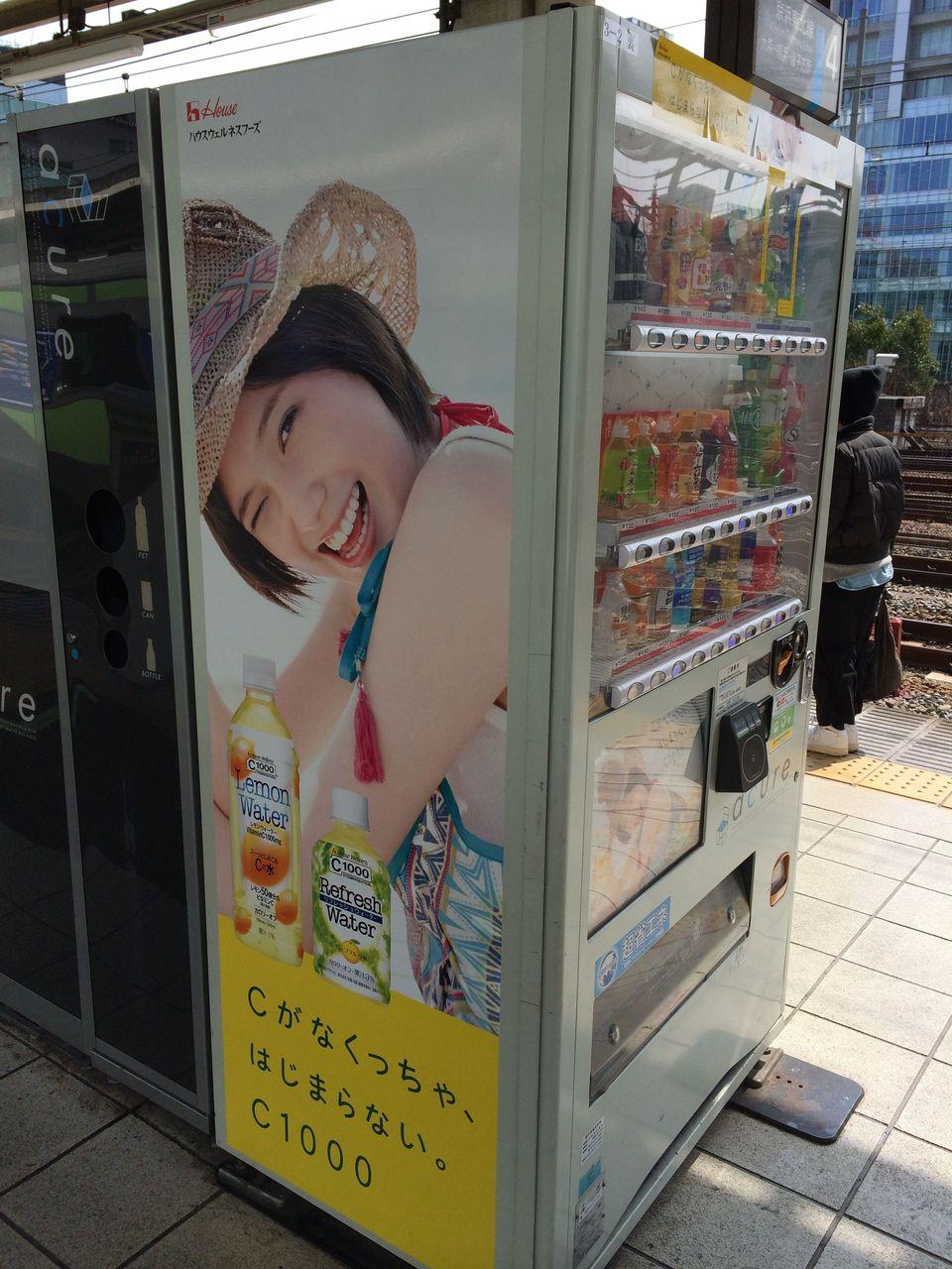 本田翼@ハウス「C1000」自動販売機広告